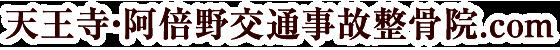 天王寺・阿倍野交通事故治療.com