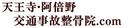 天王寺・阿倍野交通事故整骨院.com