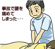 事故で腰を痛めてしまった