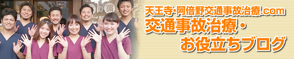 天王寺・阿倍野交通事故整骨院.comの交通事故治療・お役立ちブログ