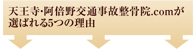 札幌北区交通事故治療|ちせのわ整骨院が誇る5つの実績